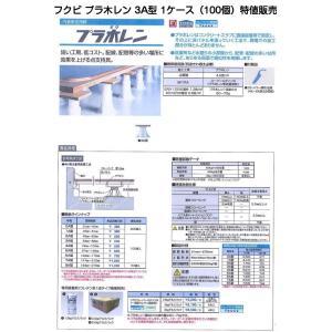 フクビ プラ木レン 3A型 PM3A(調整範囲59mm〜83mm)1ケース100個特値販売|kyoto-e-jiro