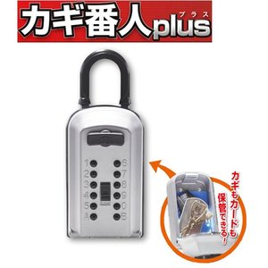Keiden ケイデンキーボックス カギ番人plus カギ番人プラス PC10 南京錠型プッシュ式キーボックス|kyoto-e-jiro