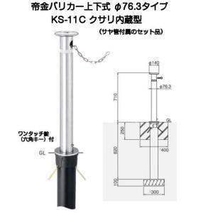 帝金バリカー KS-11C ステンレス製上下式バリカー76.3mm クサリ内蔵型 (上下式車止め) kyoto-e-jiro