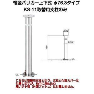 帝金バリカー KS-11 取替用支柱 ステンレス製上下式バリカー76.3mm(交換用車止めポール) kyoto-e-jiro