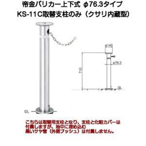 帝金バリカー KS-11C 取替用支柱 ステンレス製上下式バリカー76.3mm クサリ内蔵型(交換用車止めポール) kyoto-e-jiro