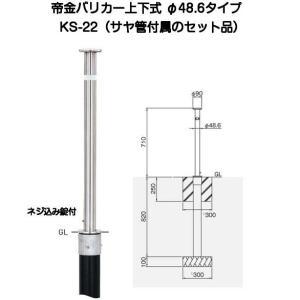 帝金バリカー KS-22 ステンレス製上下式バリカー48.6mm(上下式車止め) kyoto-e-jiro