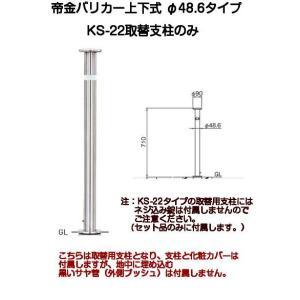 帝金バリカー KS-22 取替用支柱 ステンレス製上下式バリカー48.6mm(交換用車止めポール) kyoto-e-jiro