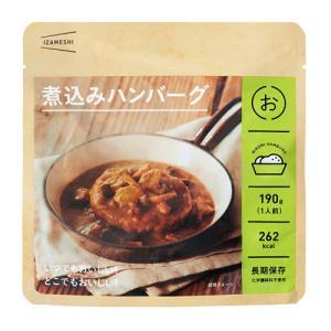 杉田エース IZAMESHI イザメシ 煮込みハンバーグ(長期保存食/3年保存/おかず)