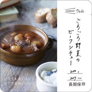 杉田エース IZAMESHI Deli イザメシデリ ごろごろ野菜のビーフシチュー(長期保存食/3年保存)|kyoto-e-jiro