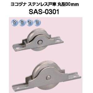 【4個までゆうパケット可能】ヨコヅナ ステンレス戸車30mm 丸型 SAS-0301(バラ売り) kyoto-e-jiro
