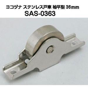【4個までゆうパケット可能】ヨコヅナ ステンレス戸車36mm 袖平型 SAS-0363(バラ売り) kyoto-e-jiro