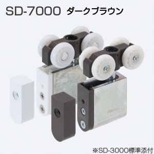 アトムリビンテックの重量SDシステムの上部吊り車SD-7000ダークブラウンです。  アトム重量SD...
