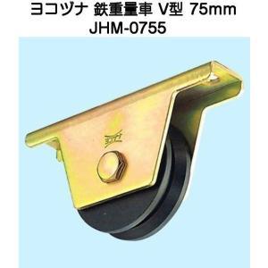 ヨコヅナ JHM-0755 鉄重量戸車 V型 75mm kyoto-e-jiro