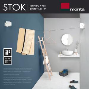 森田アルミ工業 STOK laundry+rail ストックランドリー 室内物干しロープ iFデザインアワード受賞 新型物干しロープ|kyoto-e-jiro