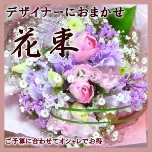 デザイナーズコレクションおまかせ*いけてる花束#40|kyoto-flower