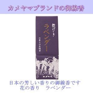 お線香 ラベンダーの香り 少煙香 煙少ないタイプ|kyoto-flower