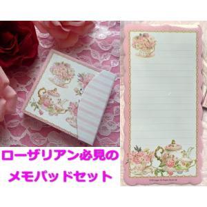 薔薇の花のメモパッド ローザリアンレター2冊組|kyoto-flower