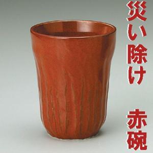 お花とセットに出来る 災除け赤碗 フリーカップ 美濃焼|kyoto-flower
