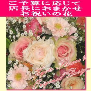 まかせて安心フラワー デザイナーにおまかせアレンジメント#50|kyoto-flower