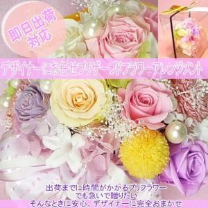 デザイナーズメイド プリザーブドフラワ− ケース入|kyoto-flower
