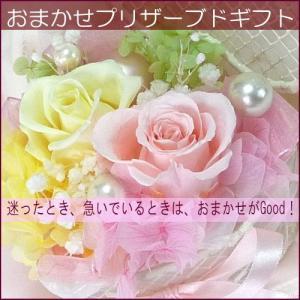 デザイナーズメイド プリザーブドフラワーアレンジメント |kyoto-flower