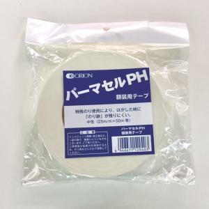 PH-TK オリオン パーマセルPH 額装用テープ 25mm×55m額装時の作品の固定テープ 中性の...