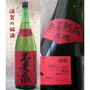 滋賀県 地酒 日本酒 不老泉 赤ラベル 山廃仕込 特別純米 参年熟成 1.8L