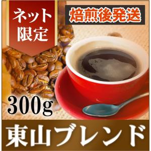 京都ひがしやまいちば限定! ここだけでしか味わえないオリジナルのブレンド豆です。  コーヒーらしいバ...