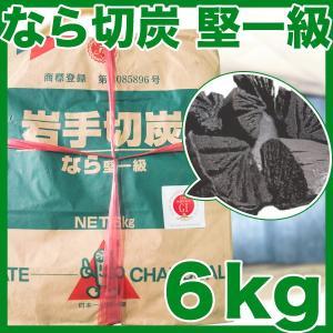 岩手 木炭 切炭 なら 6kg バーベキュー BBQの関連商品3