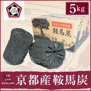 京都広河原特産 鞍馬炭 特級品 5kg入り  京都広河原で作りました。伝統の鞍馬炭です。  焼き物は...