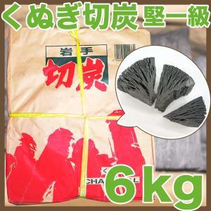 岩手 木炭 切炭 くぬぎ 椚炭 6kgの商品画像