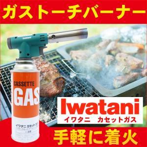 イワタニ Iwatani カセットガス トーチバーナー  今まで、火起こしに苦労されていませんでした...