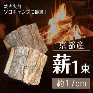 薪 キャンプ ソロキャンプ バーベキュー 焚き火 1束約8kg 17cm アウトドア 京都産 広葉樹 ミックス|kyoto-higasiyama