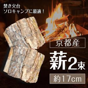 薪 キャンプ ソロキャンプ バーベキュー 焚き火 2束約16kg 17cm アウトドア 京都産 広葉樹 ミックス|kyoto-higasiyama