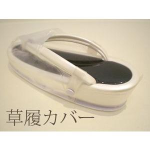 草履カバー フリーサイズ|kyoto-itochu