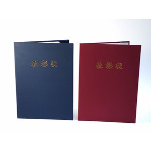 A4用【表彰状】タイトル入り 紺orエンジ布表紙 1枚収納用 賞状ファイル 証書ホルダー|kyoto-marutaya