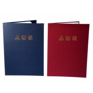 A4用【感謝状】タイトル入り 紺orエンジ布表紙 1枚収納用 賞状ファイル 証書ホルダー|kyoto-marutaya