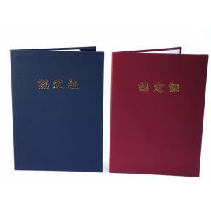 A4用【認定証】タイトル入り 紺orエンジ布表紙 2枚収納用 賞状ファイル  証書ホルダー|kyoto-marutaya