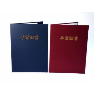 A4 紺orエンジ布表紙 【卒業証書】タイトル入り 1枚収納用 賞状ファイル 証書ホルダー