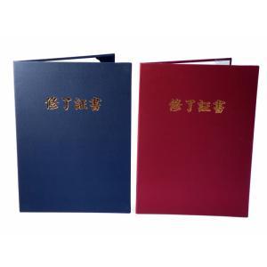 A4用【修了証書】タイトル入り 紺orエンジ布表紙 2枚収納用 賞状ファイル 証書ホルダー|kyoto-marutaya