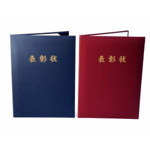 A4用【表彰状】タイトル入り 紺orエンジ布表紙 パット有  2枚収納用 賞状ファイル 証書ホルダー|kyoto-marutaya