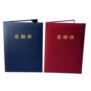 A4用【感謝状】タイトル入り 紺orエンジ布表紙 パット有 2枚収納用 賞状ファイル 証書ホルダー|kyoto-marutaya