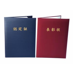 A4用【認定証】タイトル入り 紺orエンジ布表紙 パット有  1枚収納用 賞状ファイル 証書ホルダー|kyoto-marutaya