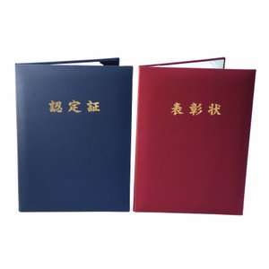 A4用【認定証】タイトル入り 紺orエンジ布表紙 パット有  2枚収納用 賞状ファイル 証書ホルダー|kyoto-marutaya