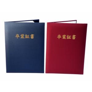 A4用【卒業証書】タイトル入り 紺orエンジ布表紙 パット有  2枚収納用 賞状ファイル 証書ホルダー|kyoto-marutaya