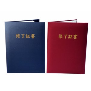 A4用【修了証書】タイトル入り 紺orエンジ布表紙 パット有  1枚収納用 賞状ファイル 証書ホルダー|kyoto-marutaya
