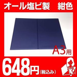 A3二つ折り【紺オール塩ビ製】両面透明袋タイプ  証書ホルダー 賞状ファイル kyoto-marutaya 03