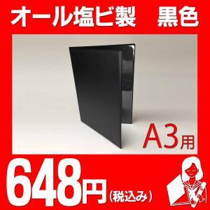 A3二つ折り【黒オール塩ビ製】両面透明袋タイプ 黒 証書ホルダー 賞状ファイル|kyoto-marutaya