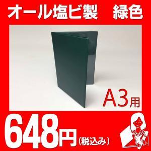 A3二つ折り【緑オール塩ビ製】両面透明袋タイプ 緑 証書ホルダー 賞状ファイル|kyoto-marutaya