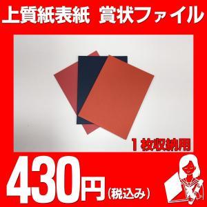 A4用 上質紙表紙 1枚収納用 おしゃれな賞状ファイル 証書ホルダー 紺orエンジor朱|kyoto-marutaya