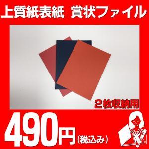A4用 上質紙表紙 2枚収納用 おしゃれな賞状ファイル 証書ホルダー 紺orエンジor朱|kyoto-marutaya