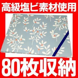A3 エメラルド(柄入り) 塩ビレザー表紙 80枚収納用 賞状ファイル 通知簿 図画 半紙 保管 収納|kyoto-marutaya