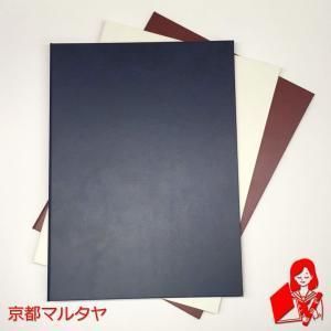 A4orB5用 羊皮プレミアム塩ビレザー表紙 2枚収納用 パット無 証書ホルダー(3色からご選択下さい)賞状ファイル 結婚証明書入れ|kyoto-marutaya
