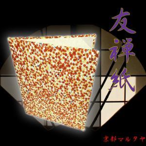 【もみじ柄 友禅紙表紙】内張り紙 1枚収納用 パット無 賞状ファイル 証書ホルダー|kyoto-marutaya